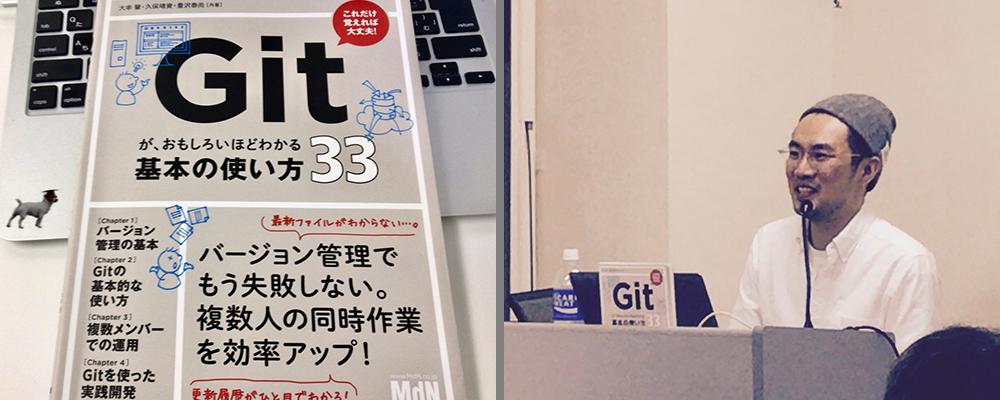 大串さんの著書「Gitが、おもしろいほどわかる基本の使い方33」