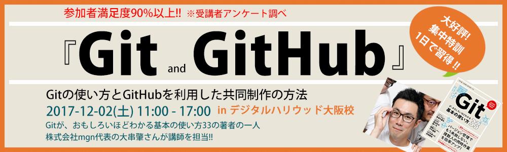 『Git and GitHub』集中特訓 1日でGitの使い方、GitHubを利用した共同制作の方法を身につけよう!