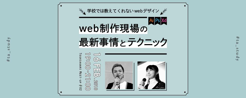 ツキアカリMeet-up#02 セミナー/学校では教えてくれないwebデザイン「web制作現場の最新事情とテクニック」
